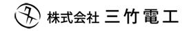 株式会社 三竹電工