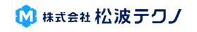 株式会社松波テクノ
